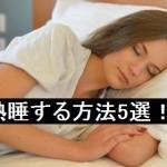 熟睡する方法5選!眠りを浅くする寝る前に避けたいことは?