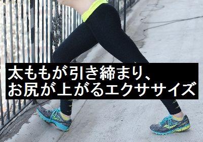 お尻と太ももの引き締めと境目に効くエクササイズと歩き方!