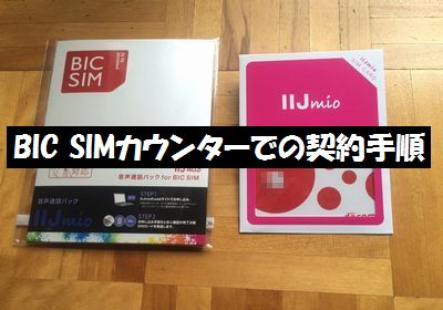 iPhone SEをBIC SIMでMNP乗り換え手続きし設定してみた!
