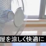 部屋を涼しくする方法!扇風機やエアコンで効果的に冷やすには?