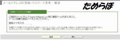 IIJmio認証コード入力