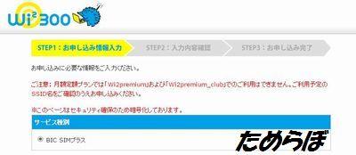 wi2登録