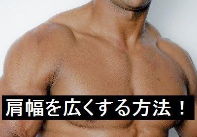 肩幅を広くする方法!ダンベルや自重筋トレで逆三角形の体型になる!