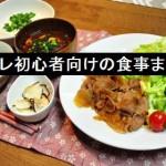 筋トレの食事でタンパク質のおすすめ食材!炭水化物や野菜は必要か?