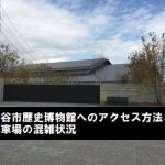 刈谷市歴史博物館へのアクセス方法と駐車場の混雑状況は?
