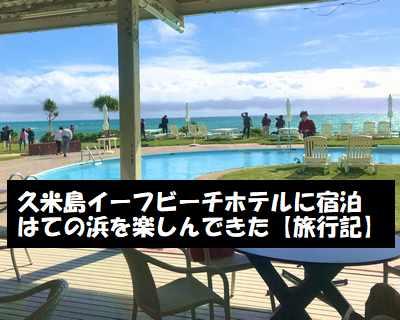 久米島イーフビーチホテルに宿泊 はての浜を楽しんできた【旅行記】