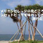 アメリカンビレッジの見どころサンセットビーチを味わってきた【沖縄旅行記】
