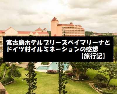 宮古島ホテルブリーズベイマリーナとドイツ村イルミネーションの感想【旅行記】