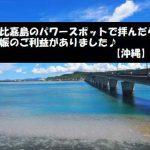 浜比嘉島のパワースポットで拝んだら妊娠のご利益があった【沖縄】