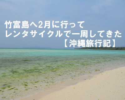 竹富島へ2月に行ってレンタサイクルで一周してきた【沖縄旅行記】