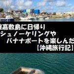 渡嘉敷島に日帰りでシュノーケリングやバナナボートを楽しんだ【沖縄旅行記】