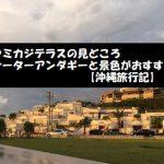 ウミカジテラスの見どころ サーターアンダギーと景色がおすすめ【沖縄旅行記】