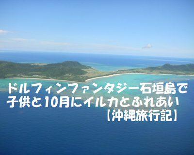ドルフィンファンタジー石垣島で子供と10月にイルカとふれあい【沖縄旅行記】