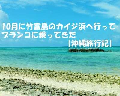 竹富島のカイジ浜へ10月に行ってブランコに乗ってきた【沖縄旅行記】