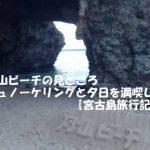 砂山ビーチの見どころ シュノーケリングと夕日を満喫した【宮古島旅行記】