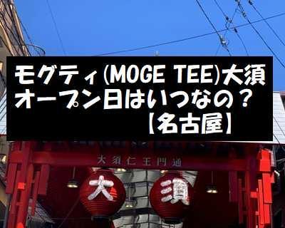 モグティ(MOGE TEE)大須のオープン日はいつなの?【名古屋】